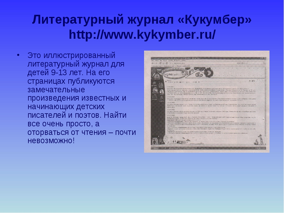 Литературный журнал «Кукумбер» http://www.kykymber.ru/ Это иллюстрированный л...