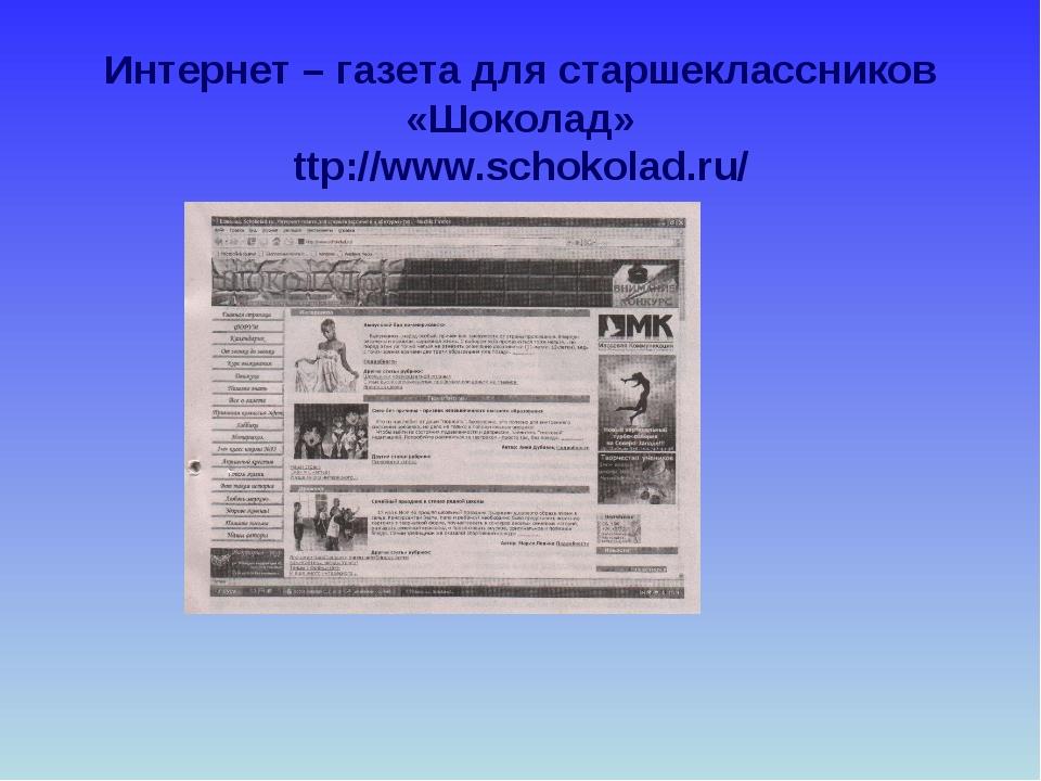 Интернет – газета для старшеклассников «Шоколад» ttp://www.schokolad.ru/