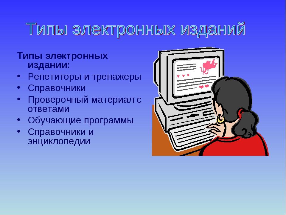 Типы электронных издании: Репетиторы и тренажеры Справочники Проверочный мате...