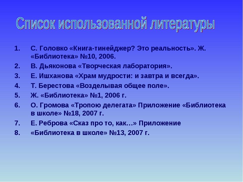 С. Головко «Книга-тинейджер? Это реальность». Ж. «Библиотека» №10, 2006. В. Д...