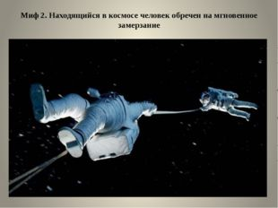 Миф 2. Находящийся в космосе человек обречен на мгновенное замерзание