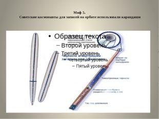 Миф 5. Советские космонавты для записей на орбите использовали карандаши