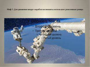 Миф 7. Для движения вокруг корабля космонавты используют реактивные ранцы