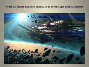 Миф 8. Пролет корабля сквозь пояс астероидов весьма сложен