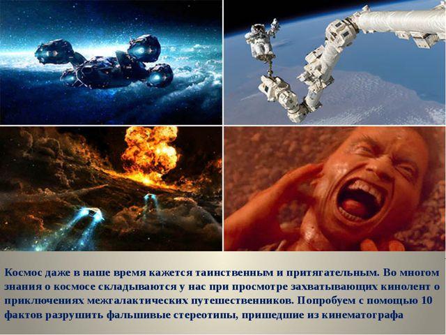 Космос даже в наше время кажется таинственным и притягательным. Во многом зн...
