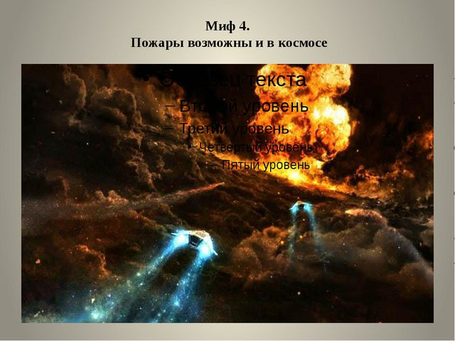 Миф 4. Пожары возможны и в космосе