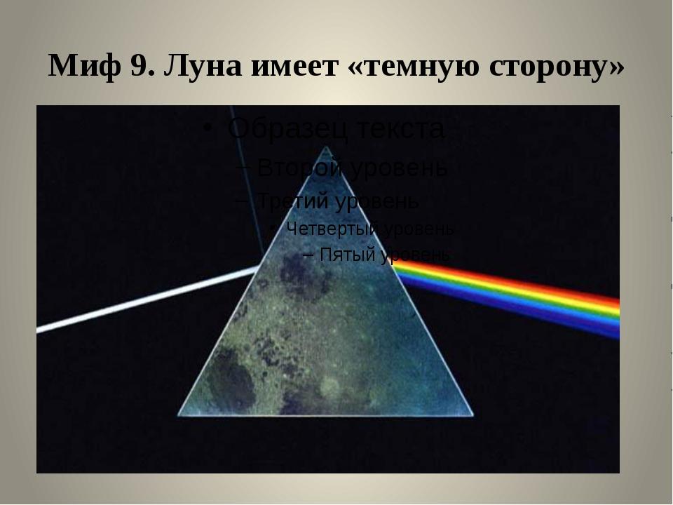 Миф 9. Луна имеет «темную сторону»