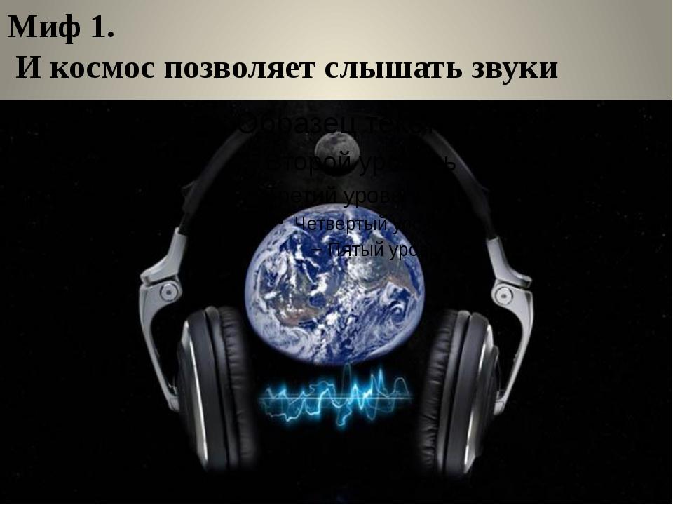 Миф 1. И космос позволяет слышать звуки