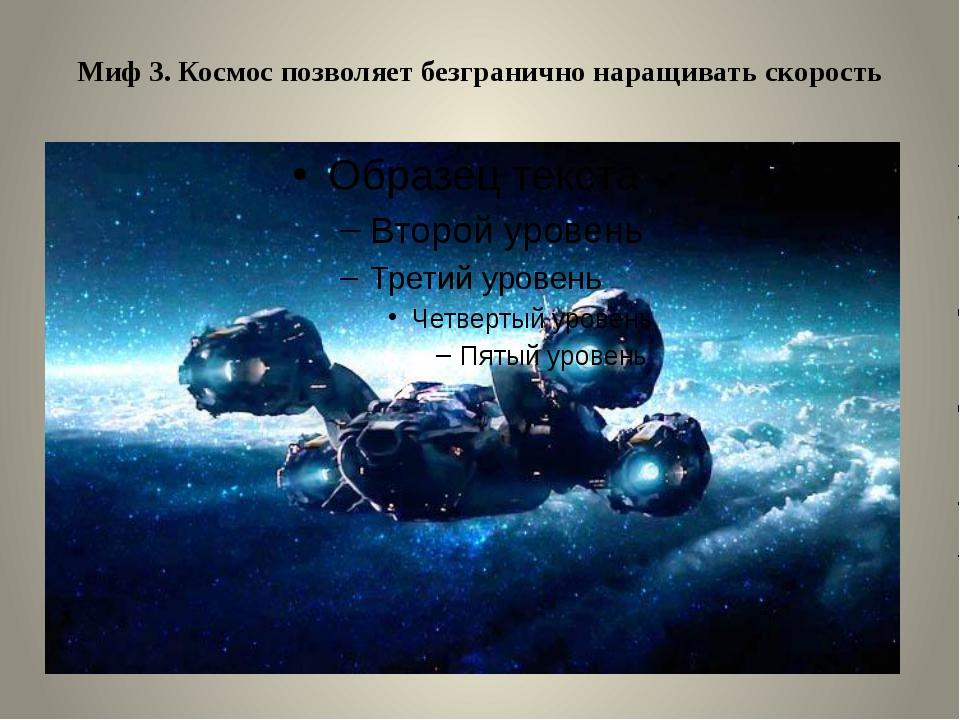 Миф 3. Космос позволяет безгранично наращивать скорость