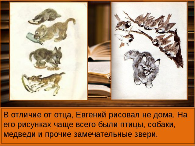 В отличие от отца, Евгений рисовал не дома. На его рисунках чаще всего были п...