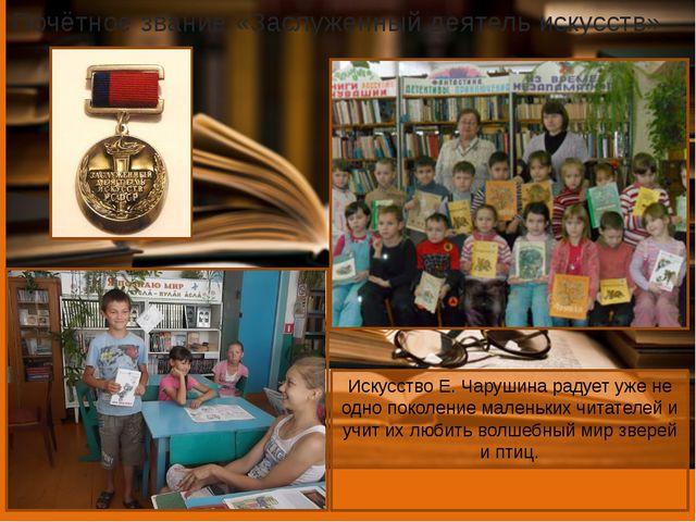 Искусство Е. Чарушина радует уже не одно поколение маленьких читателей и учит...