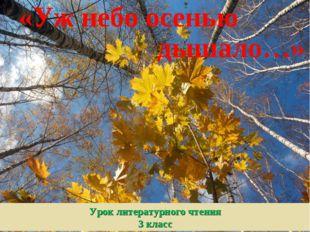 3 класс «Уж небо осенью  дышало…»  Урок литературного чтения 3 класс