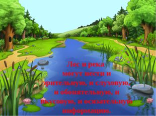 Лес и река могут нести и зрительную, и слуховую, и обонятельную, и вкусовую,