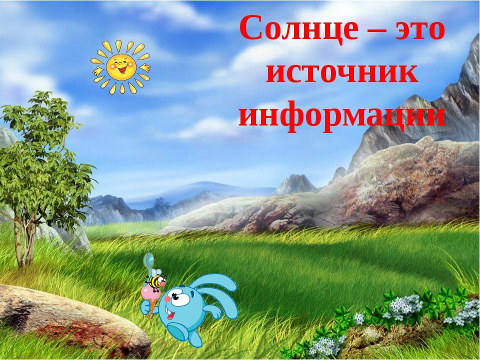 Солнце – это источник информации
