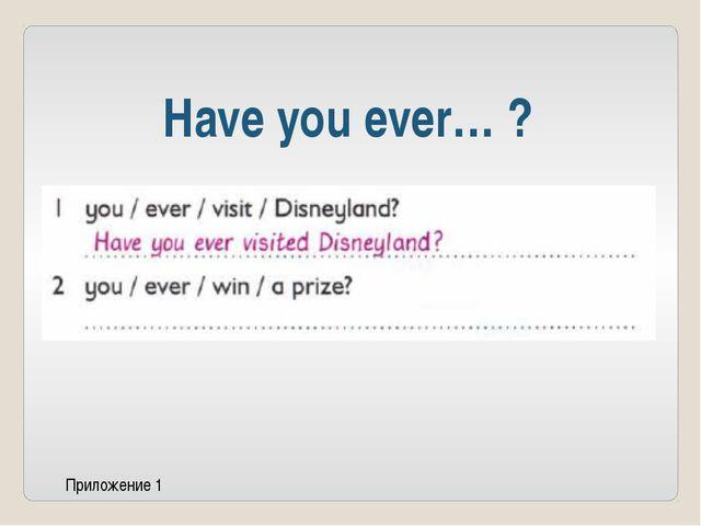 Have you ever… ? Приложение 1