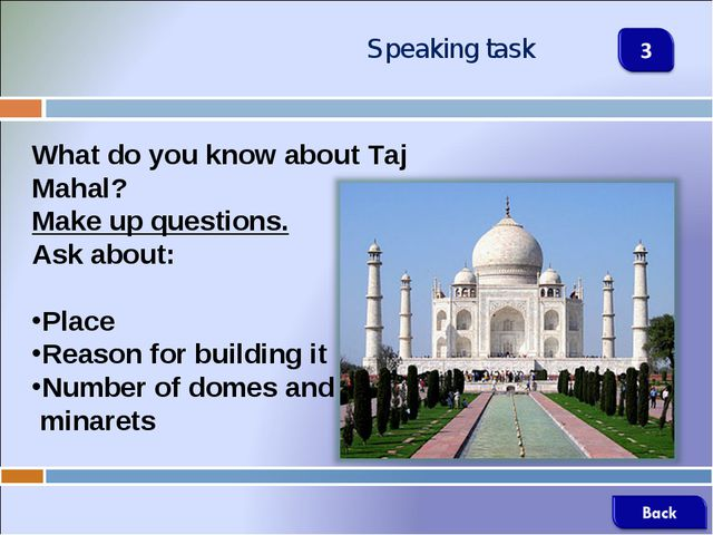 Speaking task What do you know about Taj Mahal? Make up questions. Ask about:...