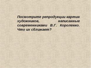 Посмотрите репродукции картин художников, написанные современниками В.Г. Коро