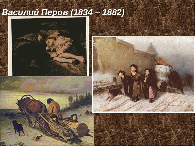Василий Перов (1834 – 1882)