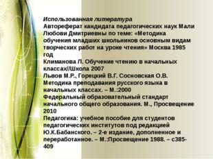Использованная литература Автореферат кандидата педагогических наук Мали Любо