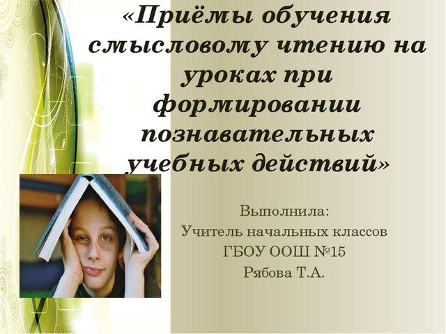 «Приёмы обучения смысловому чтению на уроках при формировании познавательных...
