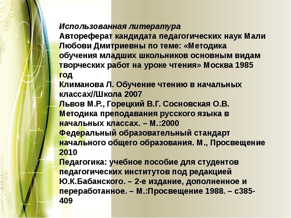 Использованная литература Автореферат кандидата педагогических наук Мали Любо...