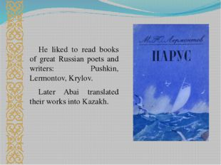 He liked to read books of great Russian poets and writers: Pushkin, Lermontov