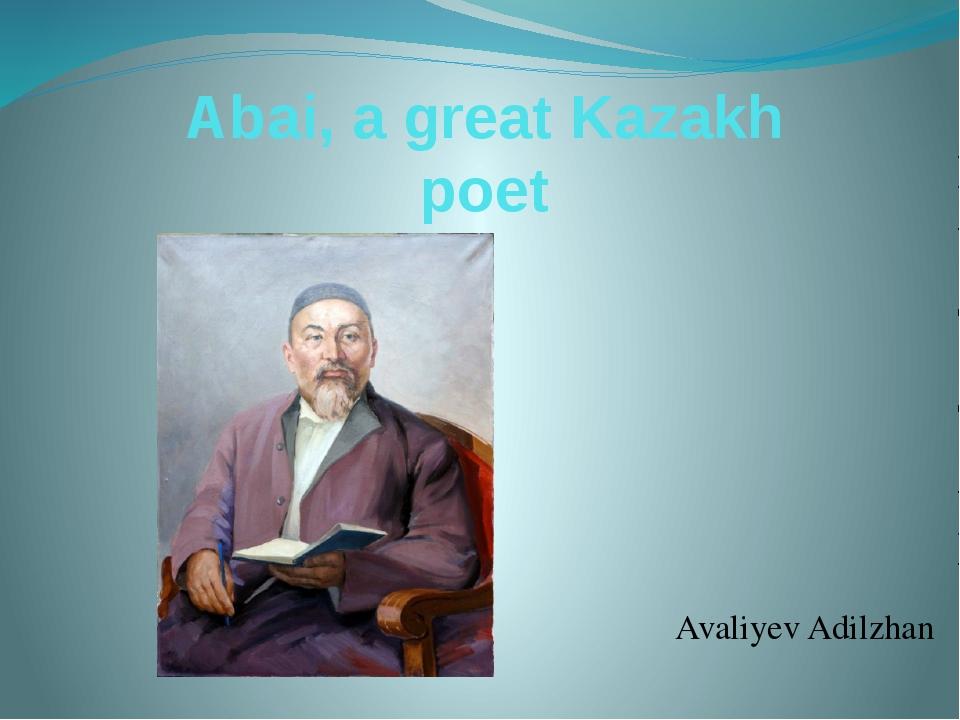 Abai, a great Kazakh poet Avaliyev Adilzhan
