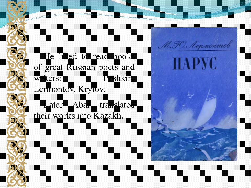 He liked to read books of great Russian poets and writers: Pushkin, Lermontov...