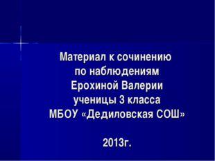 Материал к сочинению по наблюдениям Ерохиной Валерии ученицы 3 класса МБОУ «Д