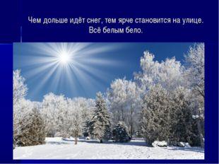 Чем дольше идёт снег, тем ярче становится на улице. Всё белым бело.