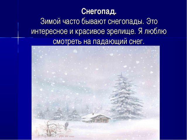 Снегопад. Зимой часто бывают снегопады. Это интересное и красивое зрелище. Я...