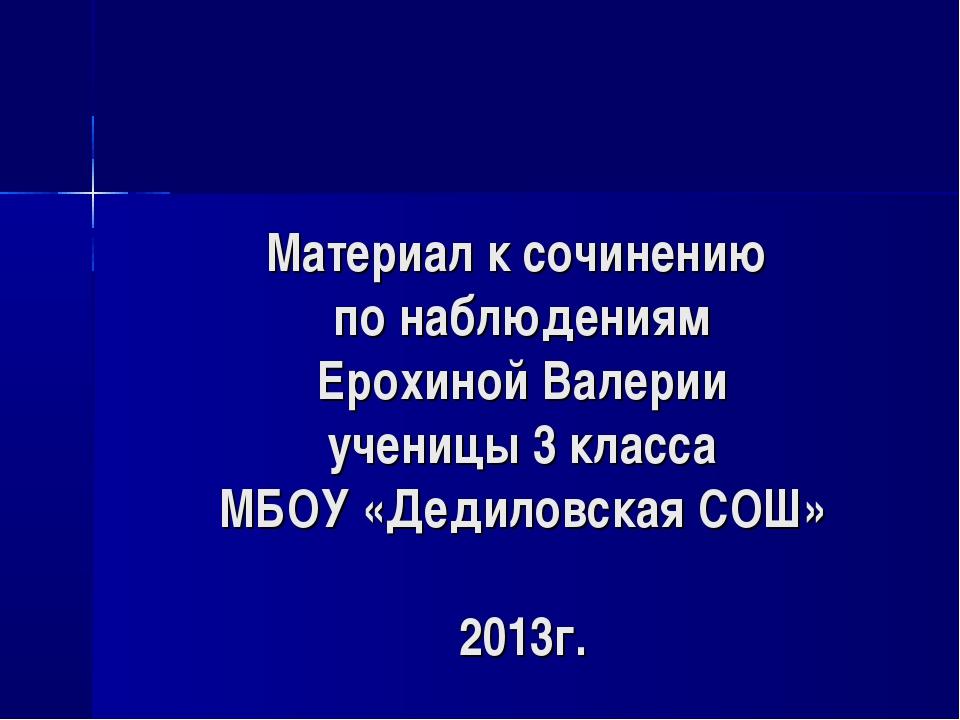 Материал к сочинению по наблюдениям Ерохиной Валерии ученицы 3 класса МБОУ «Д...