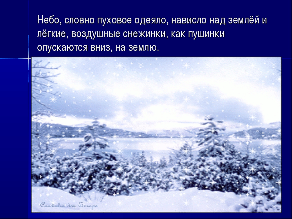 Небо, словно пуховое одеяло, нависло над землёй и лёгкие, воздушные снежинки,...