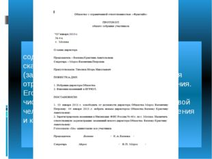 Протокол Протокол – это официальный документ, содержащий точную запись всего