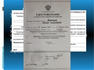 Справка. Удостоверение Удостоверение и справка – документы информационного х