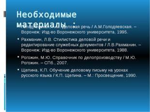 Необходимые материалы : Голодяевская, А.М. Деловая речь / А.М.Голодяевская. –