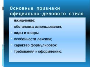 Основные признаки официально-делового стиля речи: назначение; обстановка испо
