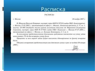 Расписка Расписка – официальный документ, удостоверяющий получение чего-либо