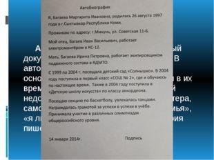 Автобиография Автобиография – это своеобразный документ, представляющий чело