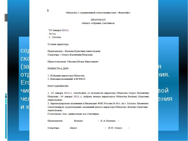 Протокол Протокол – это официальный документ, содержащий точную запись всего...