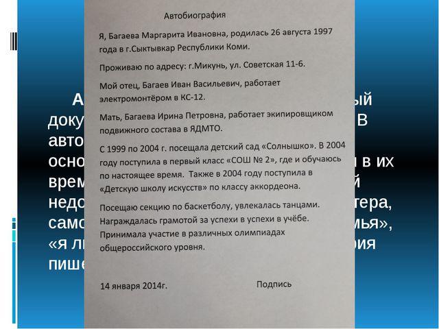 Автобиография Автобиография – это своеобразный документ, представляющий чело...