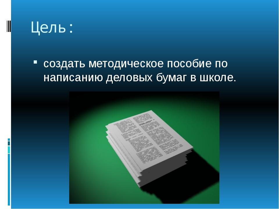 виды планирования по русскому языку