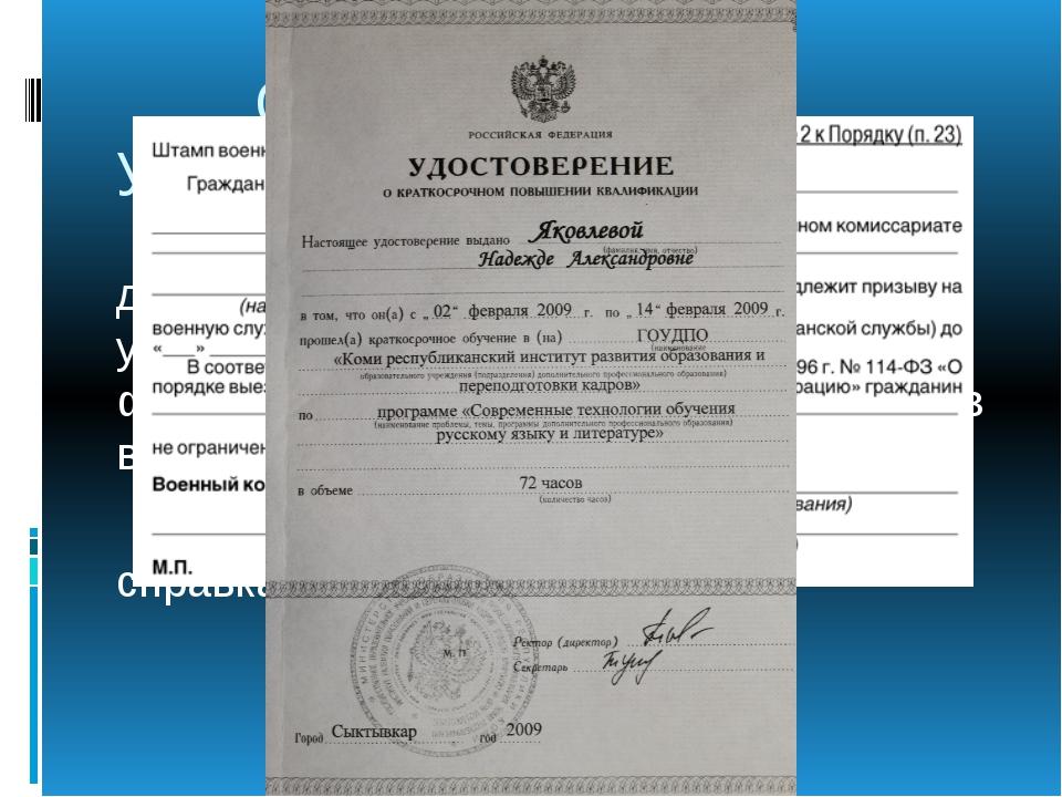 Справка. Удостоверение Удостоверение и справка – документы информационного х...