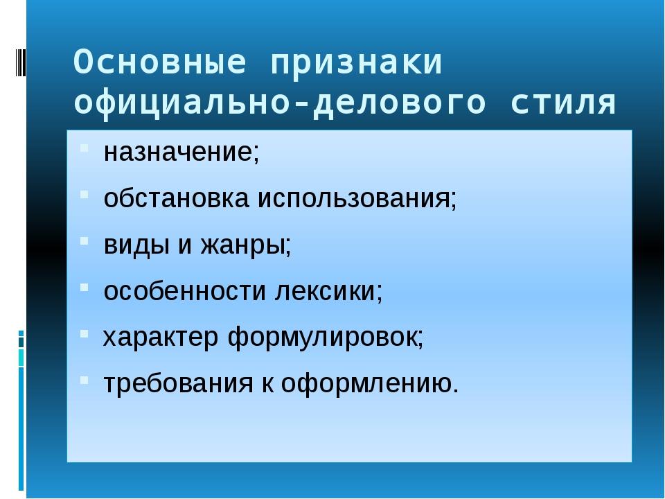 Основные признаки официально-делового стиля речи: назначение; обстановка испо...