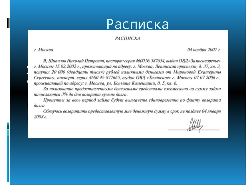 Расписка Расписка – официальный документ, удостоверяющий получение чего-либо...