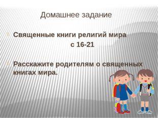 Домашнее задание Священные книги религий мира с 16-21 Расскажите роди
