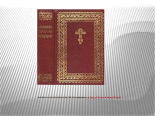 Библия состоит из многих частей, объединяемых вВетхий ЗаветиНовый Завет.