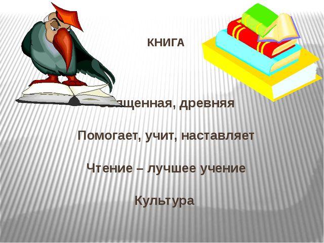 КНИГА Священная, древняя Помогает, учит, наставляет Чтение – лучшее учение Ку...