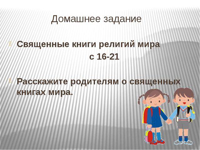Домашнее задание Священные книги религий мира с 16-21 Расскажите роди...