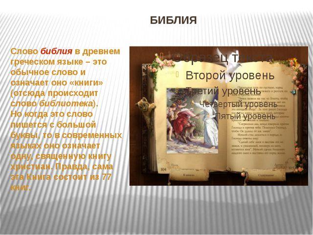 БИБЛИЯ Слово библия в древнем греческом языке – это обычное слово и означает...